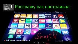 Настройка Смарт ТВ (Smart TV) в 2018 году (на телевизорах LG). Подробно.