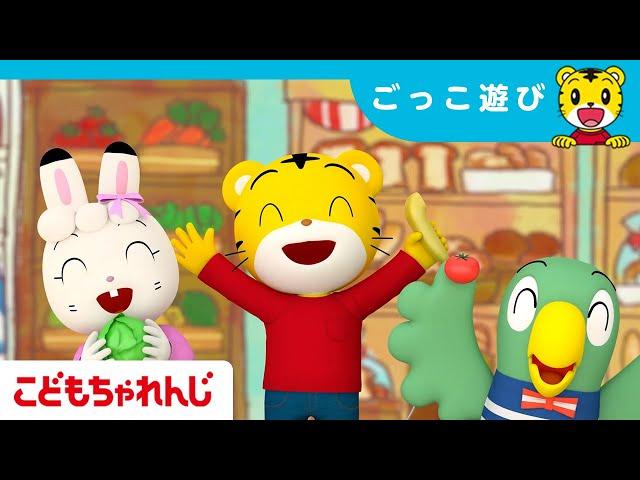しまじろうショップへようこそ! みみりん、とりっぴいとお買い物ごっこ ごっこ遊びアニメ Let's Play Shopping!【しまじろうチャンネル公式】