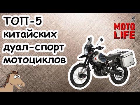 ТОП-5 Китайских мотоциклов двойного назначения (дуал-спорт мотоциклы) [Moto Life]