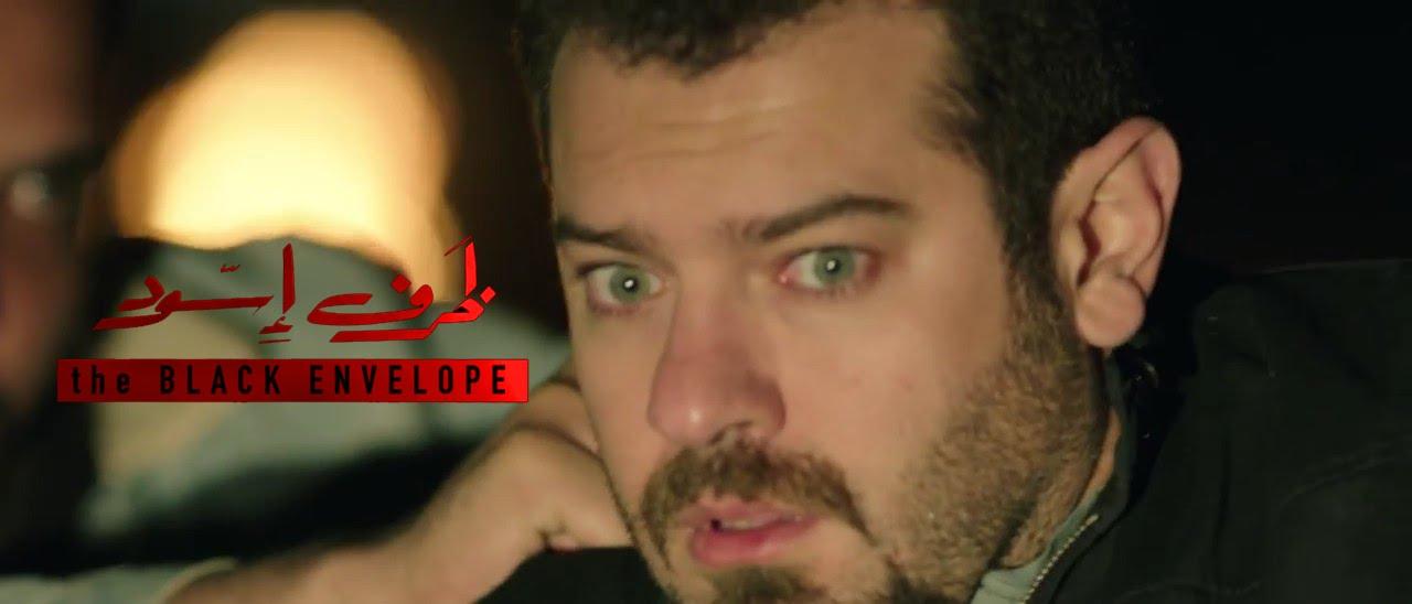 رمضان 2015 | برومو مسلسل ظرف إسود - بطولة عمرو يوسف - Black Envelope Series
