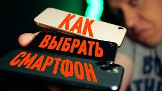 Как выбрать ИДЕАЛЬНЫЙ смартфон? - Какой СМАРТФОН КУПИТЬ в 2020 и не ПОЖАЛЕТЬ!