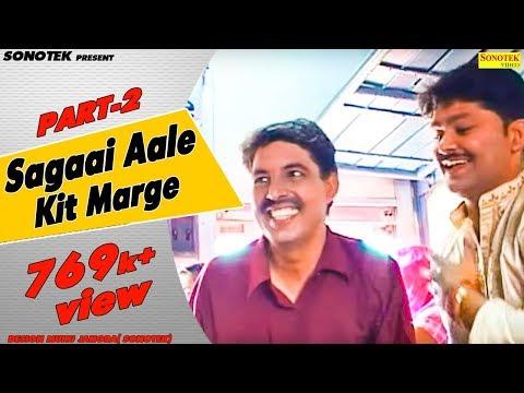 Haryanvi Natak - Ram Mehar Randa - Sagaai Aale Kit Marge - Haryanavi Comedy 2017