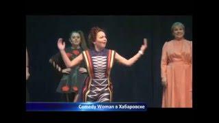 Женский юмор - смешной! Девушки из Comedy Woman это доказали хабаровчанам на концерте!