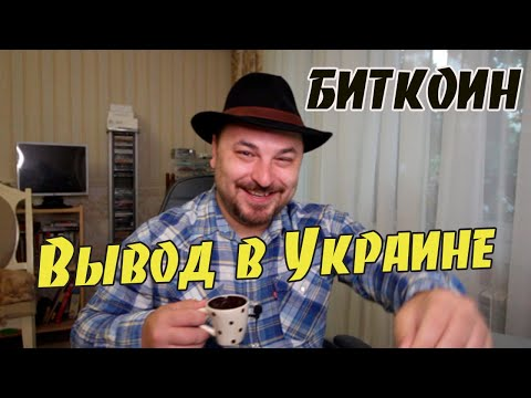 Биткоин: как я его вывожу в Украине