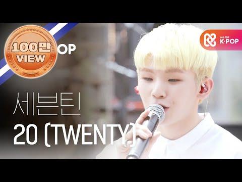 ( Picnic Live Season2 EP.108) SEVENTEEN - 20
