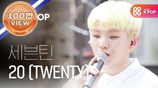 [피크닉라이브소풍] 세븐틴 - 20(SEVENTEEN …