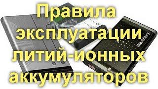 видео Li-ion, Ni-mh и Li-Pol: правила эксплуатации аккумуляторов