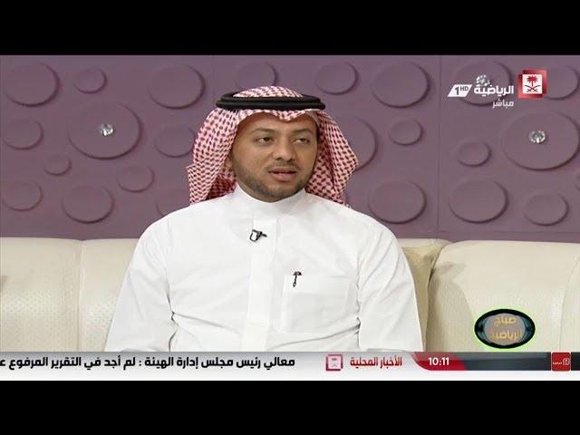 مقابلة الدكتور وسيم عبدالعزيز عالم على قناة السعودية الرياضية