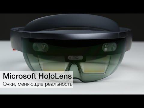 Обзор Microsoft HoloLens