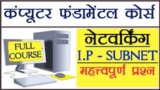 Networking | IP Class | Subnet Class -Important Questions for IA Exam - Information Assistant Exam