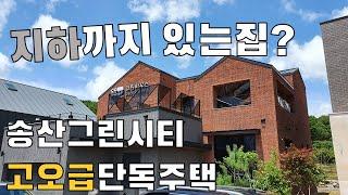 지하까지 있는집? 송산그린시티 고급단독주택