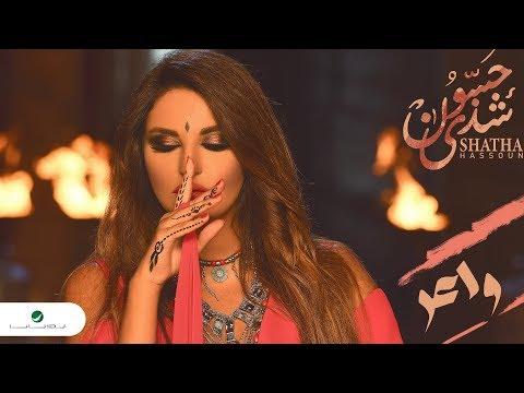Shatha Hassoun … Waer - Video Clip | شذى حسون … واعر - فيديو كليب