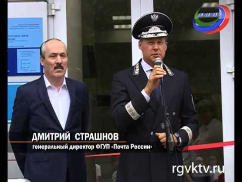 Глава Дагестана принял участие в открытии нового почтового отделения в Махачкале