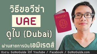 วิธีขอวีซ่าดูไบ UAE ผ่านสายการบินเอมิเรตส์