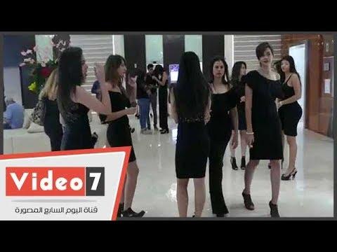 اختبارات اختيار المتسابقات بملكة جمال مصر