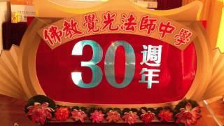 沙田佛教覺光法師中學三十周年校慶 - 精英