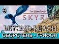 Скайрим За Пределом Skyrim BEYOND REACH Прохождение Часть 9 ОБМАНЧИВЫЕ КРЫЛЬЯ mp3