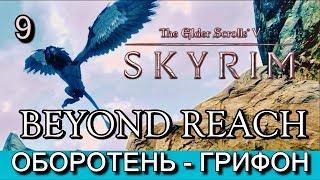 Скайрим: За Пределом (Skyrim: BEYOND REACH). Прохождение. Часть 9. ОБМАНЧИВЫЕ КРЫЛЬЯ.