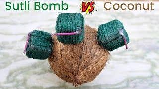 क्या दीवाली सुतली नारियल को तोड़ सकता है? Coconut VS Diwali Sutli | Blade XYZ |