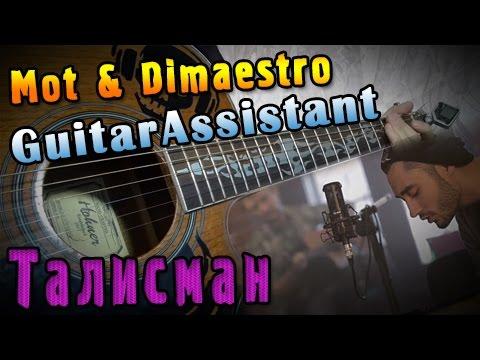 Mot & Dimaestro - Талисман (Урок под гитару)