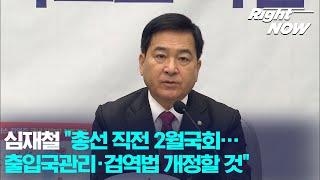 "[Right Now] 현장영상_심재철 ""총선 직전 2월…"