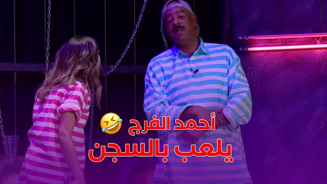 احمد الفرج يلعب بالسجن 😂