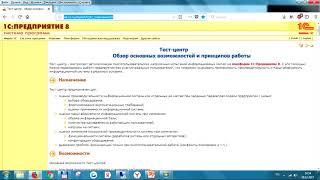 Скачать Часть 1 4 Основные возможности и особенности ПП 1С Тест центр