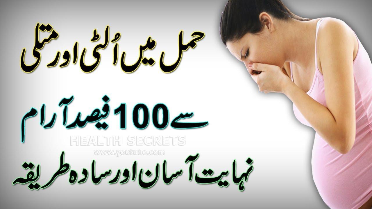 Hamla Aurat Ki Ulti Rokne Ka Tarika Nausea In Pregnancy Remedies In Urdu Hindi Youtube