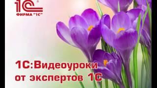 Регистрация факта перечисления НДФЛ в 1С:ЗУП 3.0