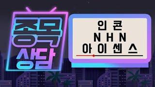 인콘, NHN, 아이센스 종목 상담 21.01.20