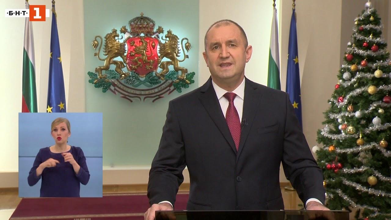 Новогодишно обръщение на президента Румен Радев