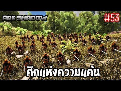 ARK SHADOW #53 | ศึกตัดสิน [MMCCH]