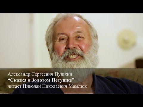 Сказка о Золотом Петушке -- The Tale Of The Golden Cockerel.  А. С. Пушкин -- Alexander Pushkin