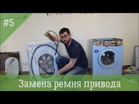 Как поменять ремень в стиральной машине