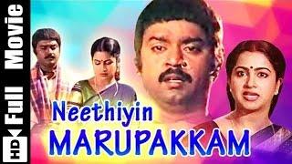 Neethiyin Marupakkam Tamil Full Movie : Vijayakanth and Radhika