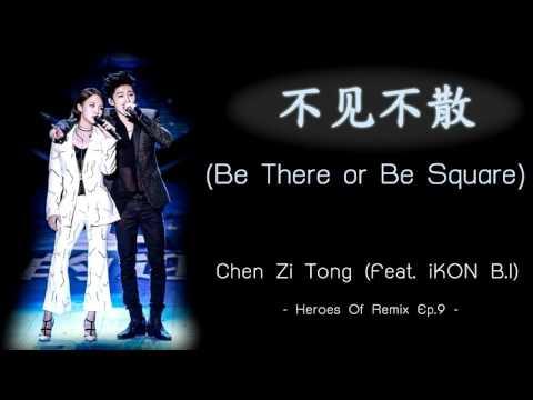 不見不散 (Be There or Be Square) - Chen Zi Tong (Feat. iKON B.I) on Heroes The Remix Ep.9 160821