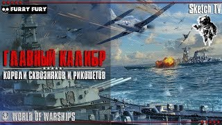 ГЛАВНЫЙ КАЛИБР! World of Warships. Sketch TV