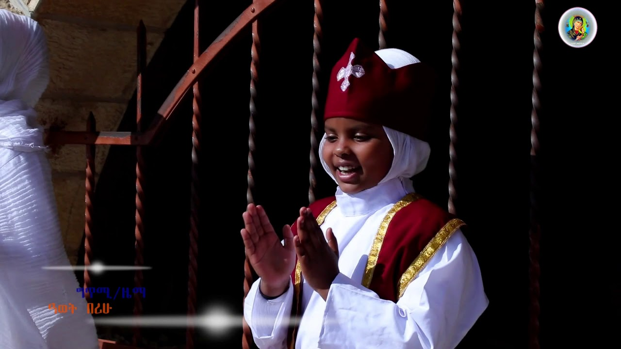 new eritrean orthodox tewahdo mezmur 2019 (ሆሳእና) hosaina ...