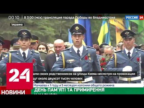 8 и 9 мая на Украине. День примирения и День Победы - Россия 24