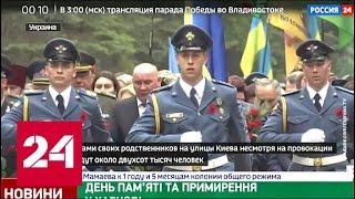 Смотреть видео 8 и 9 мая на Украине. День примирения и День Победы - Россия 24 онлайн