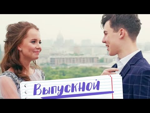 Алиса Кожикина и Кирилл Скрипник - Выпускной  (премьера 2019)