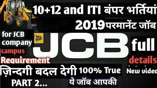 jcb campus  2019 || jcb campus requirement || parmanent job 10+12 and ITI