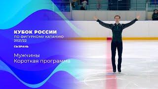Короткая программа Мужчины Сызрань Кубок России по фигурному катанию 2020 21