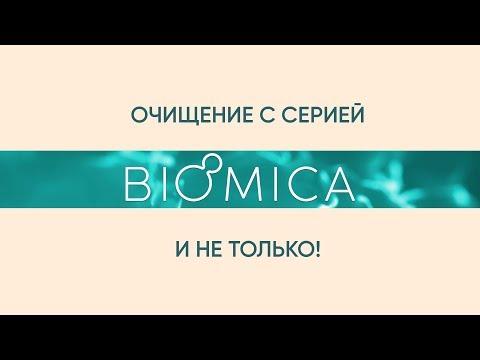 Очищение с Biomica и не только!