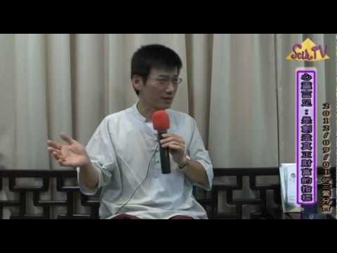 【許添盛醫師/賽斯】Dr. Hsu「認識你是誰」創造富足及價值完成的方向