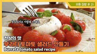 정말 맛있는 부라타치즈 토마토샐러드, 부라타치즈 맛있게…