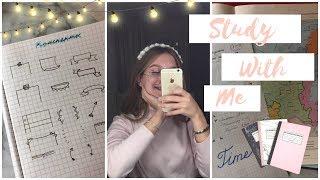 Study with me  #1 / Как я веду конспекты ?!