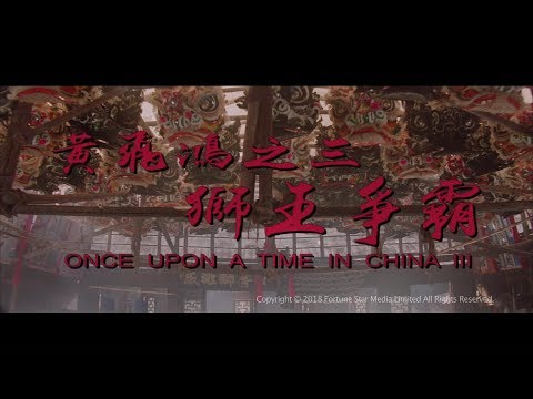 [Trailer] 黃飛鴻三 之 獅王爭霸 (Once Upon A Time In China III)- Restored Version