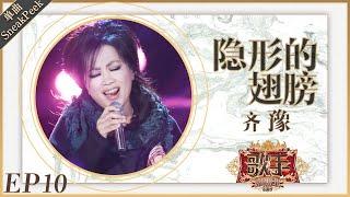 齐豫《隐形的翅膀》《歌手2019》EP10 歌手单曲SNEAK PEEK【湖南卫视官方HD】