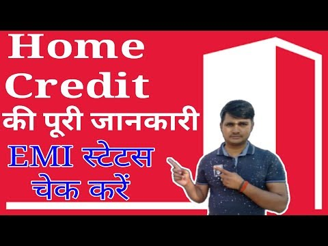 Home Credit EMI Kaise Check Karen | Home Credit App Kaise Use Karen | Home Credit Finance App